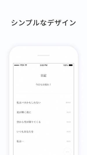 iPhone、iPadアプリ「PenCake - シンプルなノート・日記帳」のスクリーンショット 1枚目