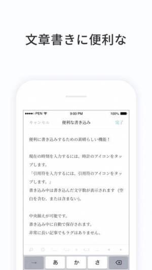 iPhone、iPadアプリ「PenCake - シンプルなノート・日記帳」のスクリーンショット 4枚目