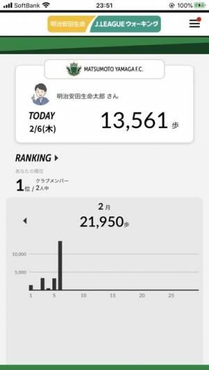iPhone、iPadアプリ「明治安田生命Jリーグウォーキング」のスクリーンショット 1枚目