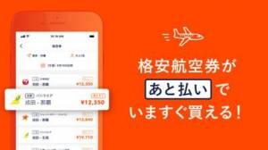 iPhone、iPadアプリ「TRAVEL Now(トラベルナウ)- 格安航空券の予約」のスクリーンショット 1枚目