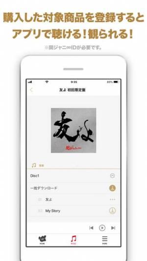 iPhone、iPadアプリ「関ジャニ∞アプリ」のスクリーンショット 2枚目