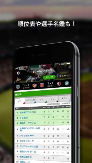 iPhone、iPadアプリ「dmenu スポーツ」のスクリーンショット 5枚目