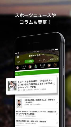 iPhone、iPadアプリ「dmenu スポーツ」のスクリーンショット 4枚目
