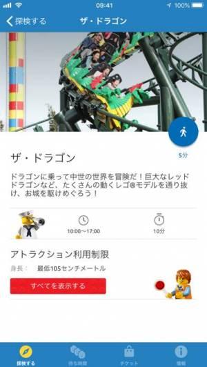 iPhone、iPadアプリ「レゴランド®・ジャパン・リゾート」のスクリーンショット 3枚目