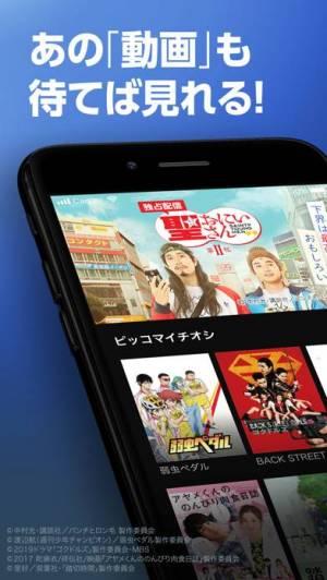 iPhone、iPadアプリ「ピッコマTV」のスクリーンショット 1枚目