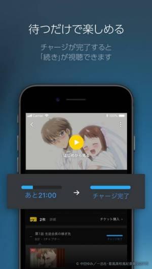 iPhone、iPadアプリ「ピッコマTV」のスクリーンショット 3枚目