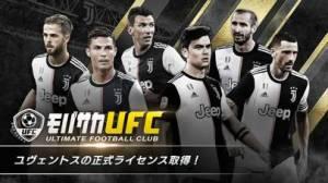 iPhone、iPadアプリ「モバサカアルティメットフットボールクラブ-サッカーゲーム」のスクリーンショット 1枚目