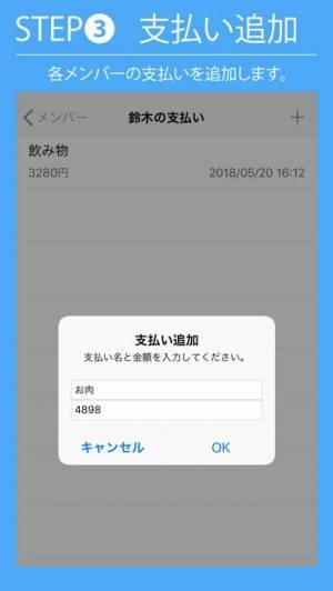 iPhone、iPadアプリ「groupay」のスクリーンショット 4枚目