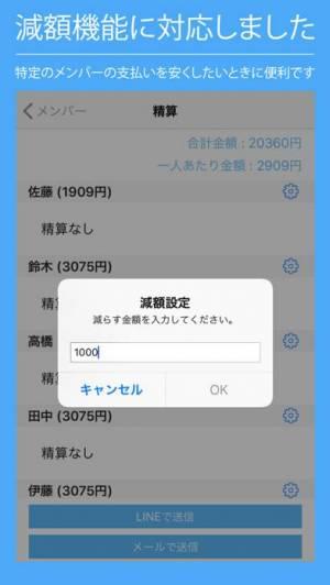 iPhone、iPadアプリ「groupay」のスクリーンショット 1枚目