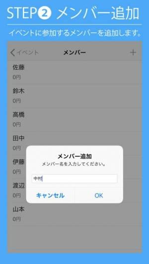 iPhone、iPadアプリ「groupay」のスクリーンショット 3枚目