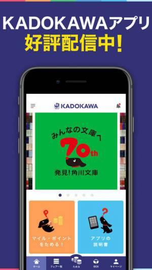 iPhone、iPadアプリ「KADOKAWAアプリ」のスクリーンショット 1枚目