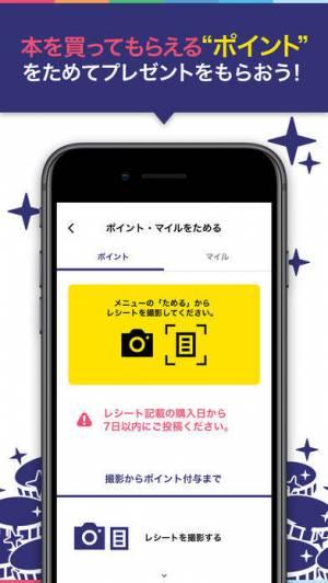 iPhone、iPadアプリ「KADOKAWAアプリ」のスクリーンショット 3枚目