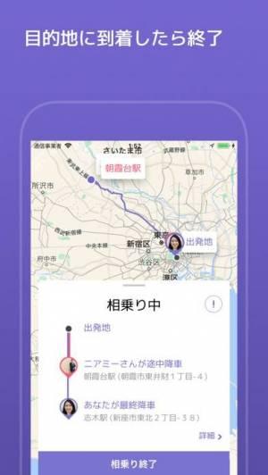 iPhone、iPadアプリ「nearMe. - 相乗りで、移動をもっと快適に。」のスクリーンショット 4枚目