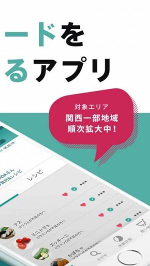 iPhone、iPadアプリ「SIRU+(シルタス)」のスクリーンショット 2枚目