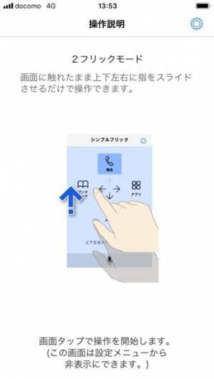 iPhone、iPadアプリ「シンプルフリック」のスクリーンショット 1枚目