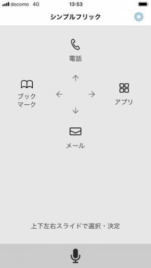 iPhone、iPadアプリ「シンプルフリック」のスクリーンショット 2枚目
