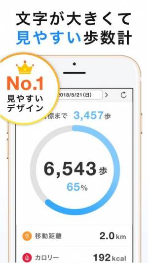 iPhone、iPadアプリ「歩数計 - シンプル歩数計 おすすめ歩数計アプリで1万歩!」のスクリーンショット 1枚目