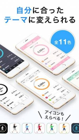 iPhone、iPadアプリ「シンプル歩数計 - おすすめ歩数計アプリ1万歩(ほすうけい)」のスクリーンショット 5枚目
