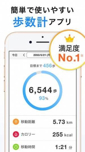 iPhone、iPadアプリ「シンプル歩数計 - おすすめ歩数計アプリ1万歩(ほすうけい)」のスクリーンショット 1枚目