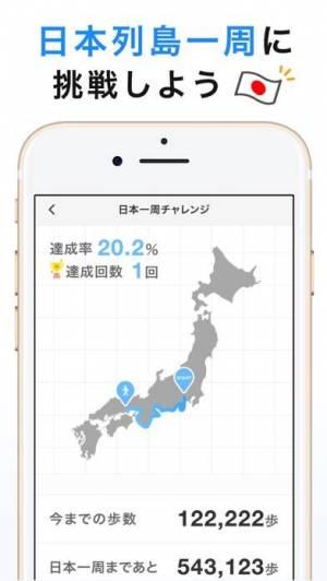 iPhone、iPadアプリ「シンプル歩数計 - おすすめ歩数計アプリ1万歩(ほすうけい)」のスクリーンショット 3枚目