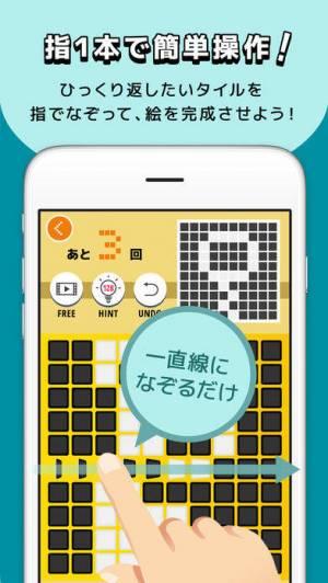 iPhone、iPadアプリ「簡単 新感覚パズル FlipFlick」のスクリーンショット 1枚目