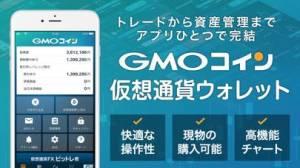 iPhone、iPadアプリ「GMOコイン 仮想通貨ウォレット」のスクリーンショット 1枚目