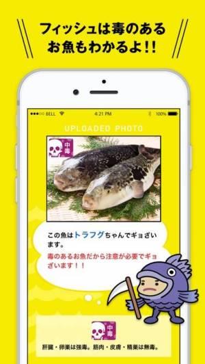 iPhone、iPadアプリ「フィッシュ-AIが魚を判定する未来の魚図鑑」のスクリーンショット 4枚目