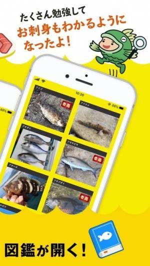 iPhone、iPadアプリ「フィッシュ-AIが魚を判定する未来の魚図鑑」のスクリーンショット 2枚目