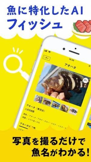 iPhone、iPadアプリ「フィッシュ-AIが魚を判定する未来の魚図鑑」のスクリーンショット 1枚目