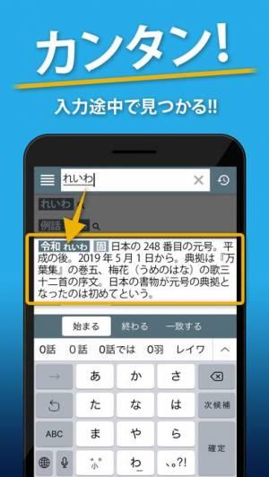 iPhone、iPadアプリ「国語辞典・英和辞典 一発表示辞書」のスクリーンショット 1枚目