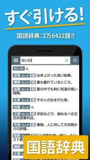 iPhone、iPadアプリ「国語辞典・英和辞典 一発表示辞書」のスクリーンショット 2枚目