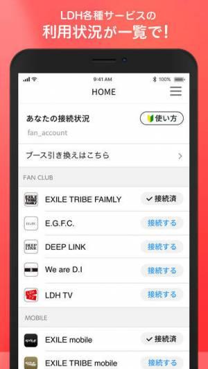 iPhone、iPadアプリ「LDH TERMINAL」のスクリーンショット 5枚目