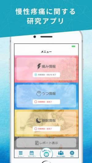 iPhone、iPadアプリ「いたみノート」のスクリーンショット 1枚目
