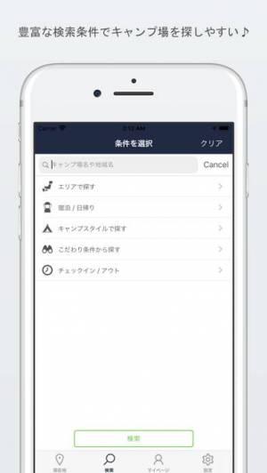 iPhone、iPadアプリ「キャンプなび」のスクリーンショット 4枚目