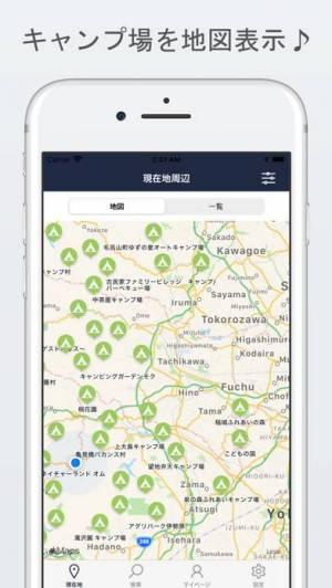 iPhone、iPadアプリ「キャンプなび」のスクリーンショット 1枚目
