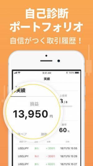 iPhone、iPadアプリ「ナビナビFX FX初心者の投資デモトレードで簡単FX入門」のスクリーンショット 4枚目