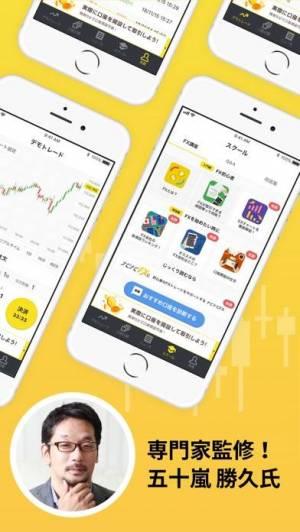 iPhone、iPadアプリ「ナビナビFX FX初心者の投資デモトレードで簡単FX入門」のスクリーンショット 2枚目