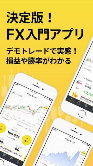 iPhone、iPadアプリ「ナビナビFX FX初心者の投資デモトレードで簡単FX入門」のスクリーンショット 1枚目