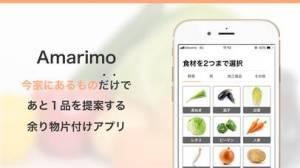 iPhone、iPadアプリ「Amarimo(アマリモ)」のスクリーンショット 1枚目