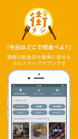 iPhone、iPadアプリ「街メシ」のスクリーンショット 1枚目