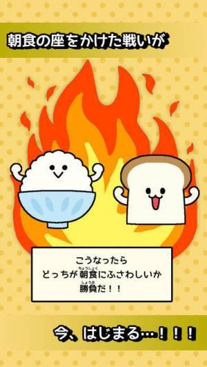 iPhone、iPadアプリ「朝食対決!ごはんvsパン」のスクリーンショット 1枚目