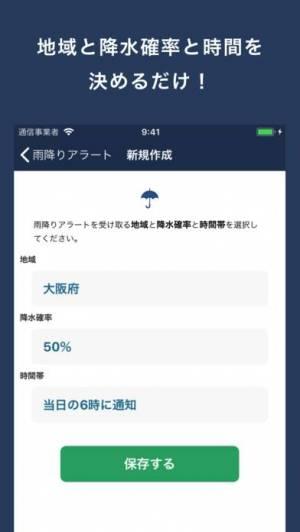 iPhone、iPadアプリ「雨リマインダー」のスクリーンショット 3枚目