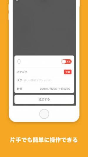 iPhone、iPadアプリ「カネメモ 誰でも続けられる家計簿」のスクリーンショット 4枚目