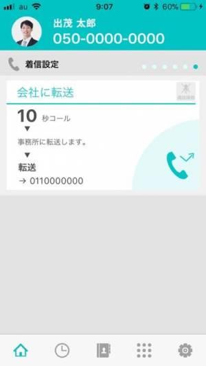 iPhone、iPadアプリ「SUBLINE PERSONAL」のスクリーンショット 2枚目