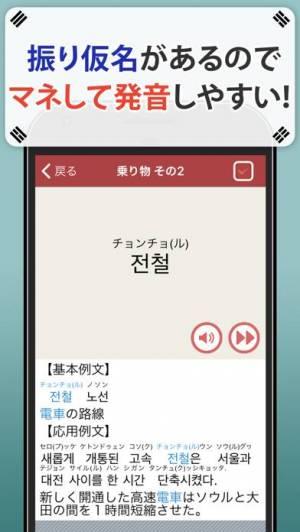 iPhone、iPadアプリ「韓国語単語トレーニング」のスクリーンショット 4枚目