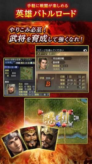 iPhone、iPadアプリ「三國志Ⅴ」のスクリーンショット 5枚目
