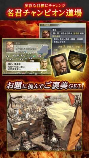 iPhone、iPadアプリ「三國志Ⅴ」のスクリーンショット 4枚目