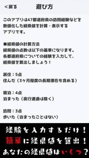 iPhone、iPadアプリ「経県値 -けいけんち-」のスクリーンショット 4枚目