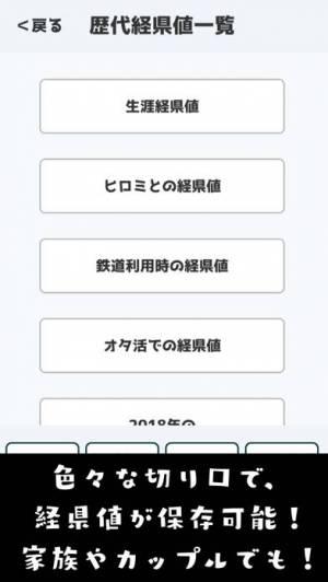 iPhone、iPadアプリ「経県値 -けいけんち-」のスクリーンショット 3枚目
