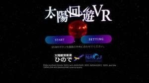 iPhone、iPadアプリ「国立天文台 太陽回遊VR」のスクリーンショット 1枚目